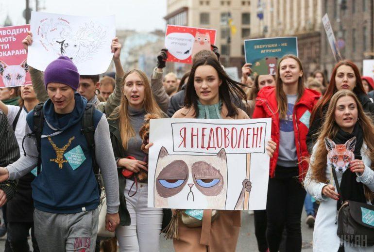 марш за права тварин Київ фото