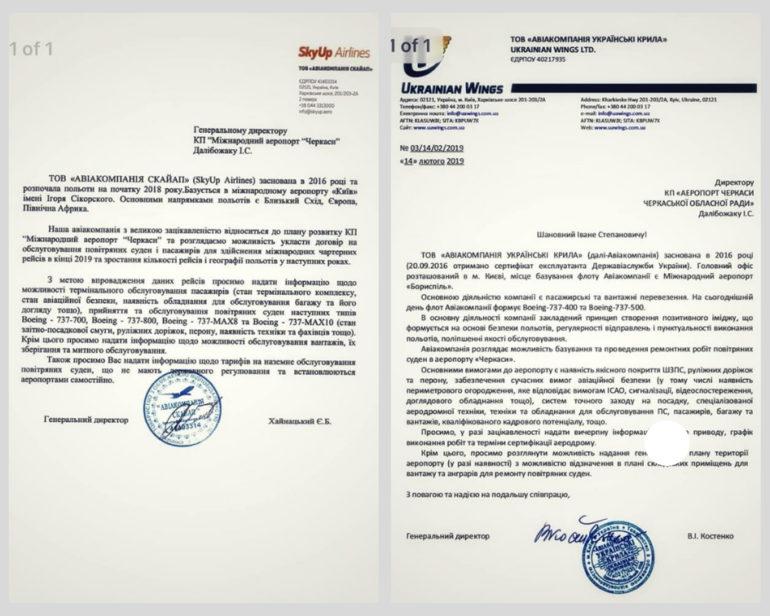 Фото листів від авіакомпаній черкаському аеропорту