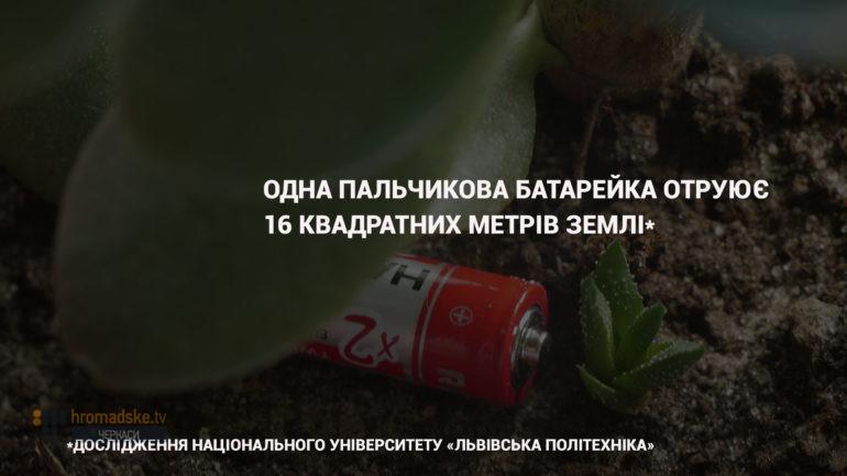 Дослідження Львівської політехніки щодо шкоди батарейок