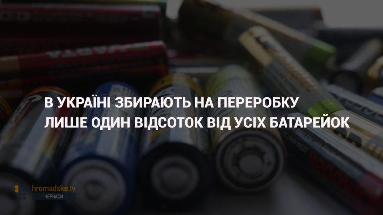 1% батарейок збирають для подальшої переробки