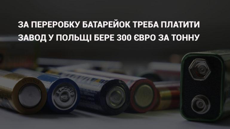 Переробка батарейок не безкоштовна