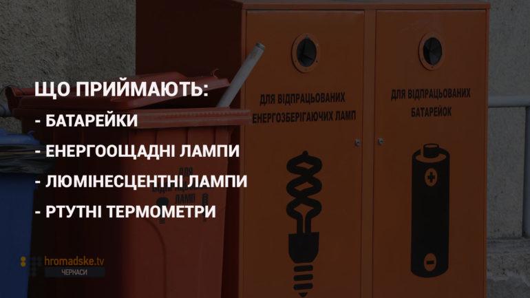 Три стаціонарні пункти збору небезпечних відходів
