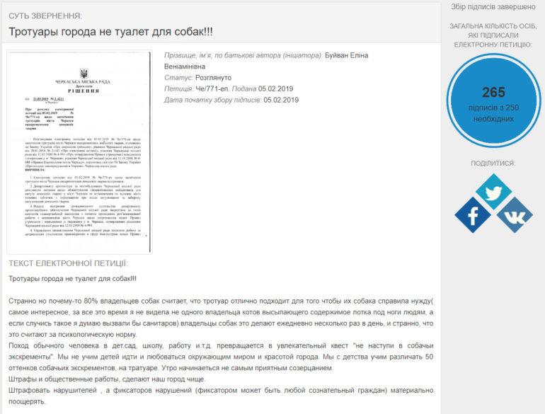 фото петиції на сайті Черкаської міської ради