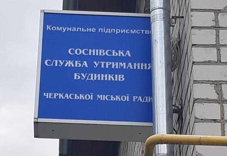 Фото Соснівської СУБ