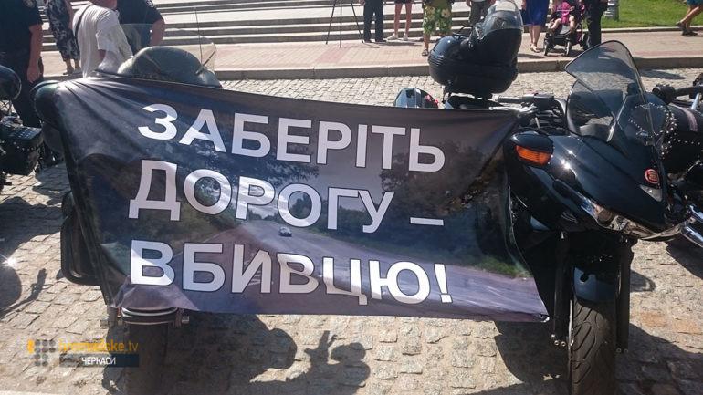 фото мітинг байкерів черкаси
