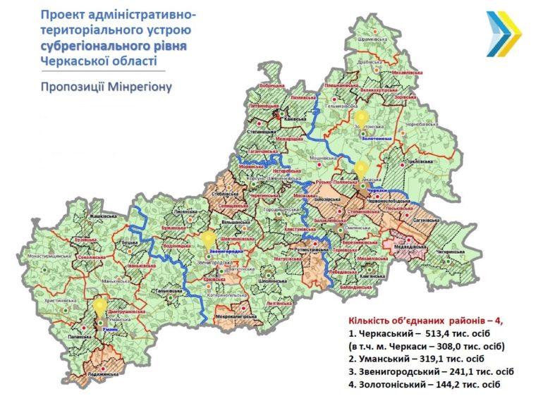 Чотири райони на Черкащині, реформа адміністративно-територіального устрою