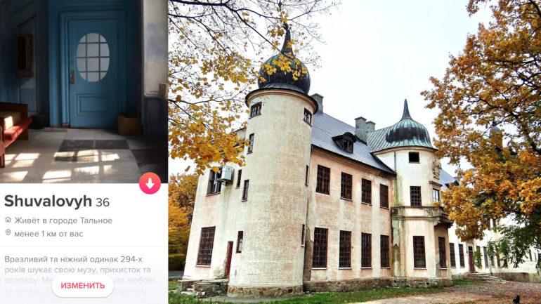 Палац у Тальному руйнується