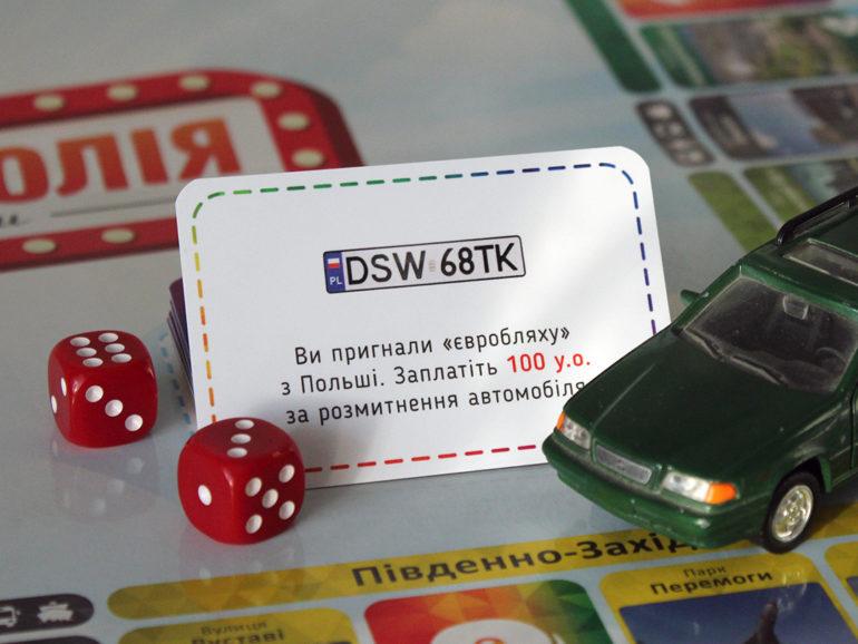 Класичну Монополію переніс у рідне місто Олег Бирюк