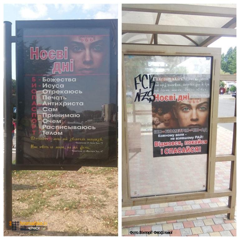 фото релігійної реклами у Черкасах