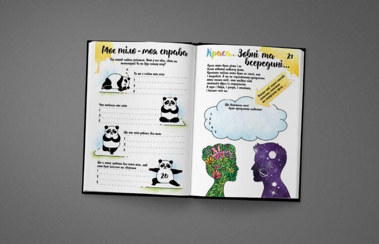 Черкащани створили перший в Україні щоденник-мотиватор для підлітків