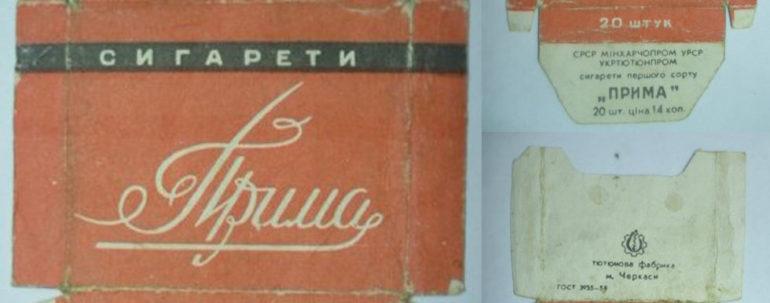 цигарки черкаси тютюнова фабрика